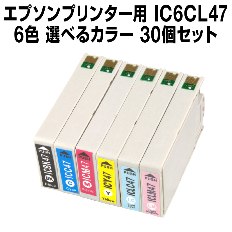 エプソンプリンター用 IC6CL47 30個セット(選べるカラー)【互換インクカートリッジ】【ICチップ有(残量表示機能付)】IC47-6CL-SET-30【メール便不可】【あす楽対応】【インキ】 インク・カートリ