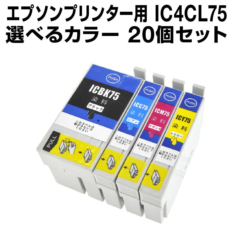 エプソンプリンター用 IC75 20個セット(選べるカラー)【互換インクカートリッジ】 【ICチップ有】 【メール便不可】