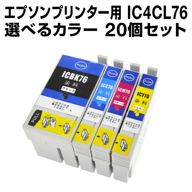 エプソンプリンター用 IC76 20個セット(選べるカラー)【互換インクカートリッジ】 【ICチップ有】 【メール便不可】