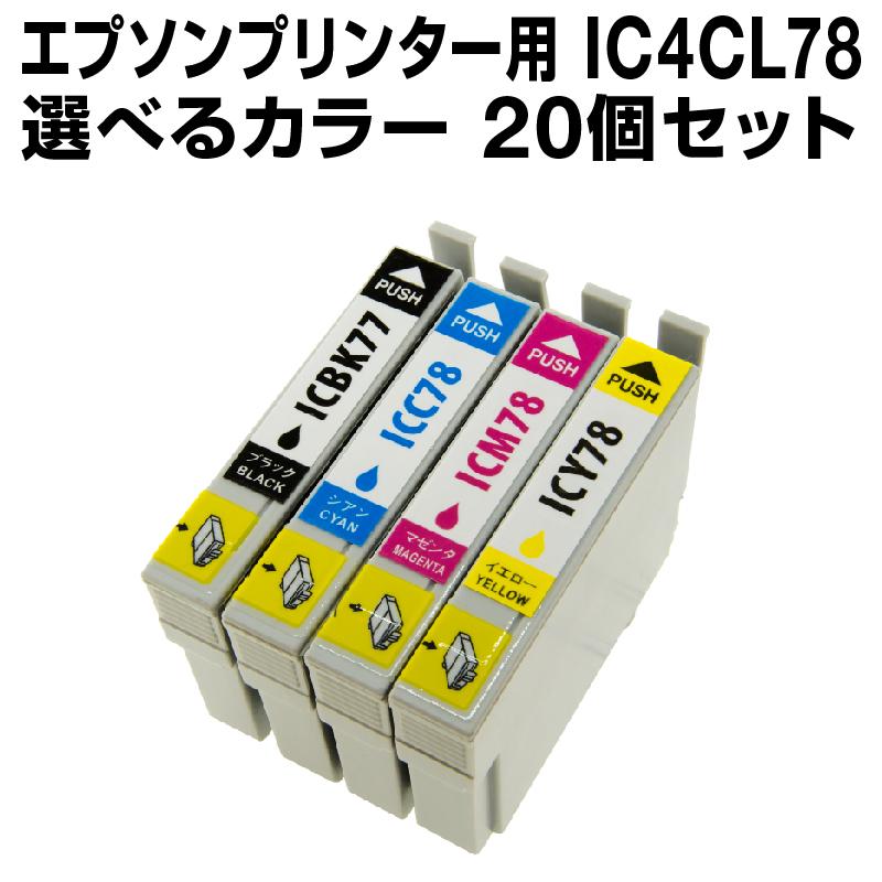 エプソンプリンター用 IC4CL78 20個セット(選べるカラー) 【互換インクカートリッジ】 【ICチップ有(残量表示機能付)】 IC78-4CL-SET-20
