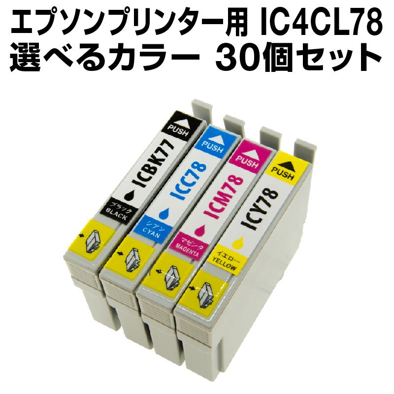 エプソンプリンター用 IC4CL78 30個セット(選べるカラー) 【互換インクカートリッジ】 【ICチップ有(残量表示機能付)】 IC78-4CL-SET-30