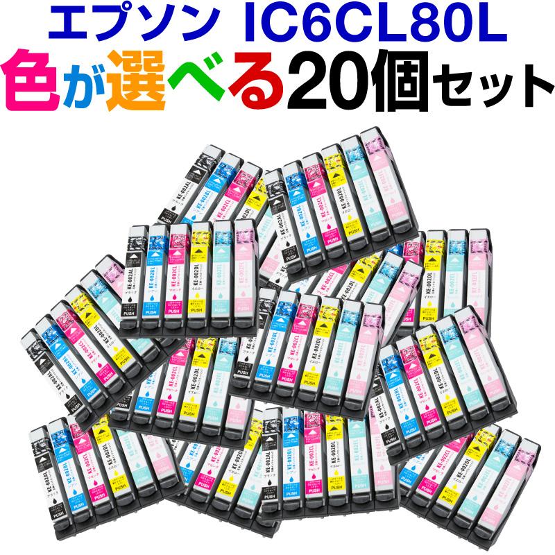 エプソンプリンター用 IC6CL80L 20個セット【送料無料】(選べるカラー)【増量】【互換インクカートリッジ】【ICチップ有(残量表示機能付)】IC80L-6CL-SET-20【メール便不可】【あす楽対応】【イン