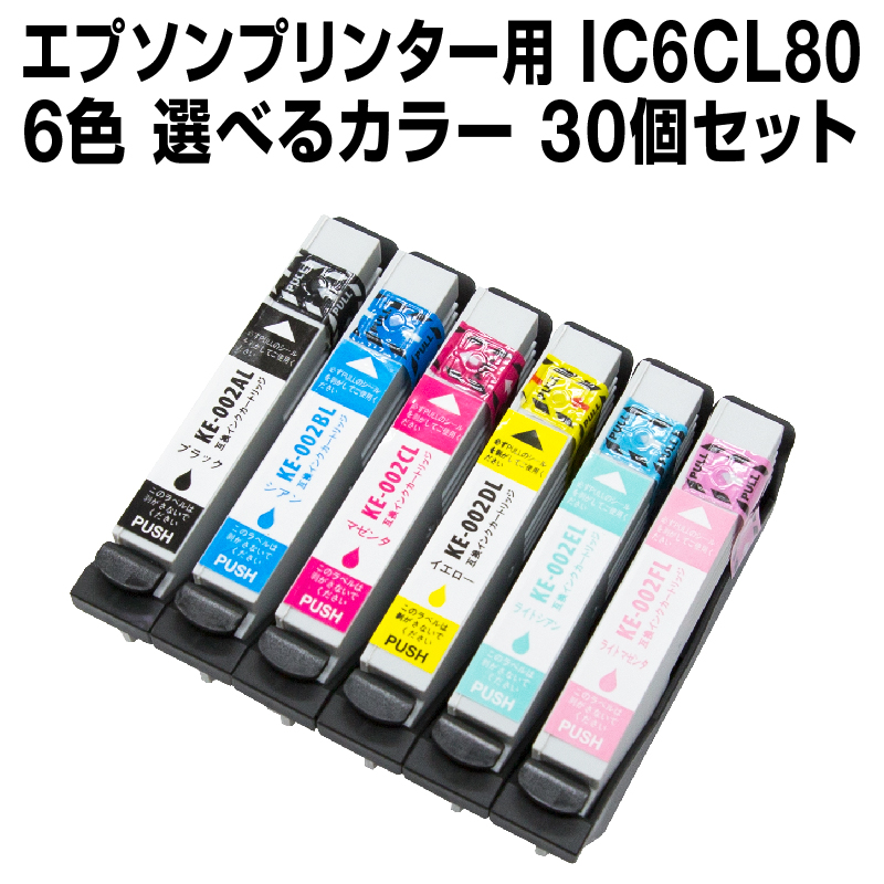 エプソンプリンター用 IC6CL80L 30個セット(選べるカラー)【増量】【互換インクカートリッジ】【ICチップ有(残量表示機能付)】IC80L-6CL-SET-30【メール便不可】【あす楽対応】【インキ】 イ