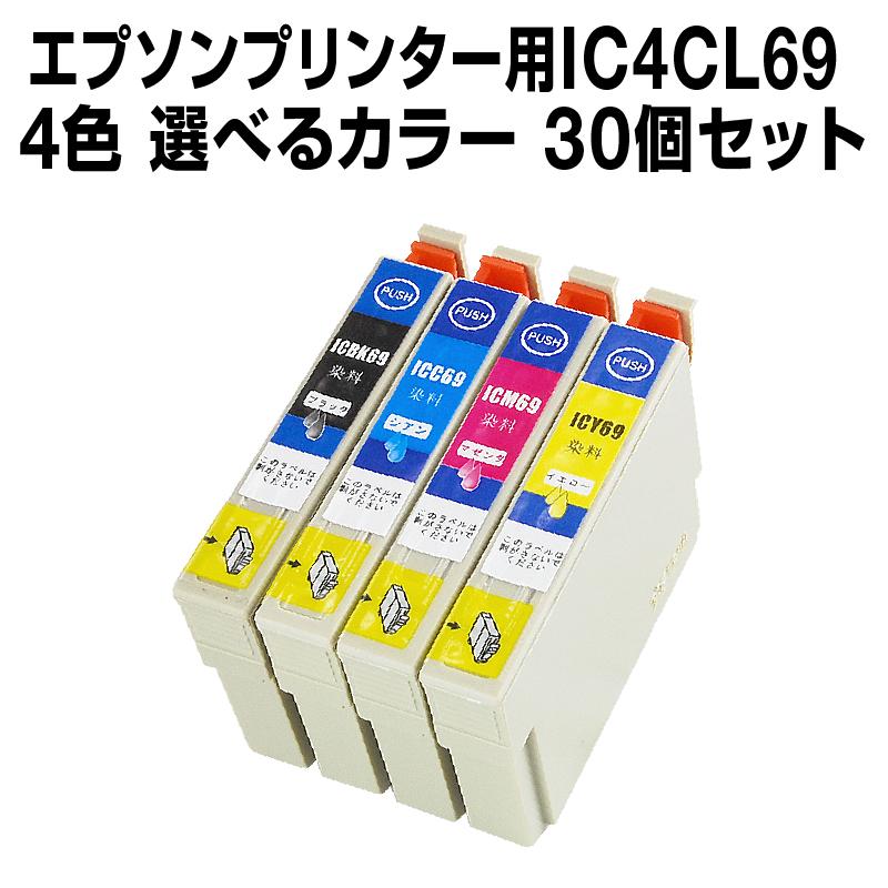 エプソンプリンター用 IC4CL69 30個セット(選べるカラー) 【互換インクカートリッジ】 【ICチップ有(残量表示機能付)】 IC69-4CL-SET-30【メール便不可】