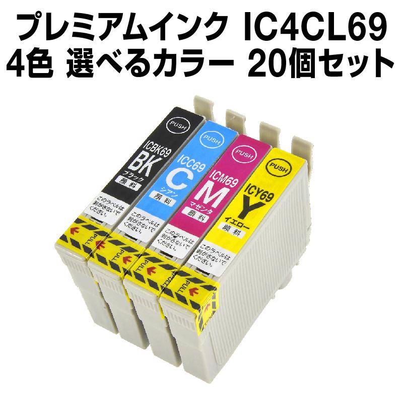 エプソンプリンター用 IC4CL69 20個セット(選べるカラー)送料無料 【プレミアム 互換インクカートリッジ】 【ICチップ有】
