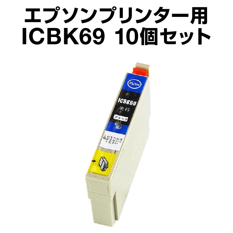 【送料無料】 エプソンプリンター用 ICBK69 ブラック 【10個セット】【互換インクカートリッジ】【ICチップ有(残量表示機能付)】ic69