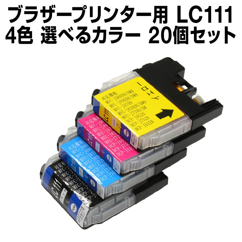 ブラザー LC111-4PK20個セット(選べるカラー)【互換インクカートリッジ】【ICチップ有】brother