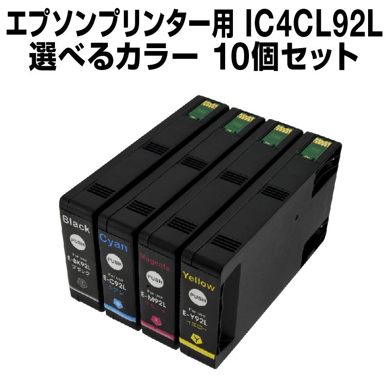 エプソンプリンター用 IC92L 10個セット(選べるカラー) 【互換インクカートリッジ】【増量】 【ICチップ有】 【メール便不可】