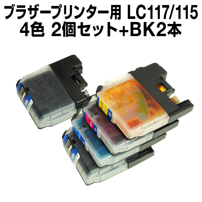 【送料無料】 インクカートリッジ ブラザー LC117-115-4pk(4色)2セット+LC117-BK(ブラック) 2本 【全10本セット】【互換インクカートリッジ】【ICチップ有】ブラザー インク・カートリッジ インク