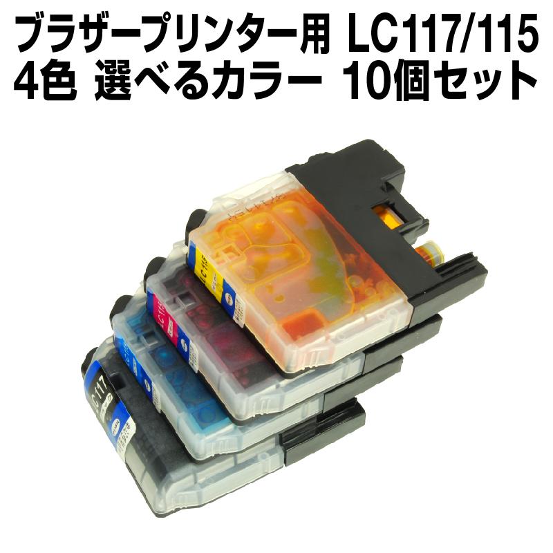 ブラザー LC117-115-4PK10個セット(選べるカラー)【増量】【互換インクカートリッジ】【ICチップ付き】brother【メール便不可】LC117-115-4PK-SET-10【インキ】 インク・カートリッジ インクカートリッ