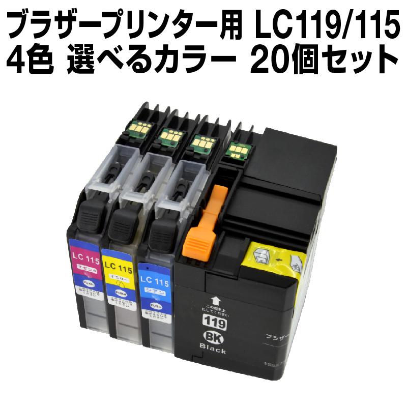 ブラザー LC119-115-4pk 20個セット(選べるカラー) 【互換インクカートリッジ】 【ICチップ有】 brother 【メール便不可】