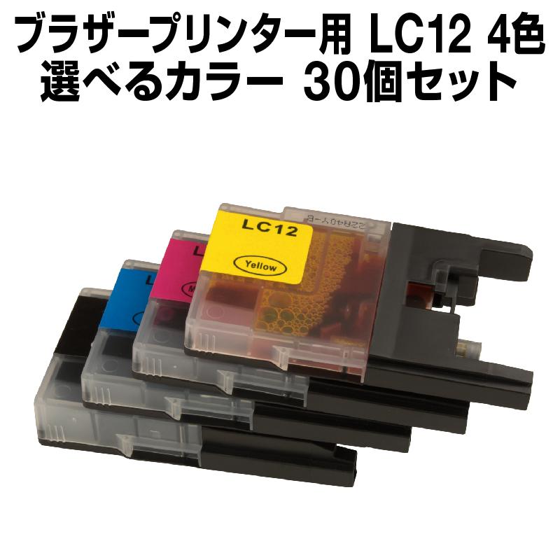 ブラザー LC12-4PK 30個セット(選べるカラー)【互換インクカートリッジ】brother LC12-4PK-SET-30【インキ】 インク・カートリッジ【マラソン201405_送料無料】