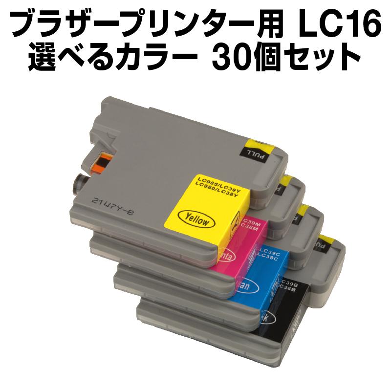 ブラザー LC16-4PK 30個セット(選べるカラー)【互換インクカートリッジ】brother LC16-4PK-SET-30【インキ】 インク・カートリッジ