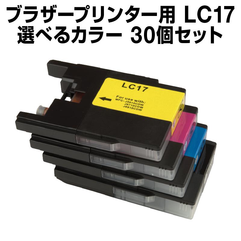 ブラザー LC17-4PK 30個セット(選べるカラー)【互換インクカートリッジ】 brotherLC17-4PK-30 【インキ】 インク・カートリッジ【マラソン201405_送料無料】