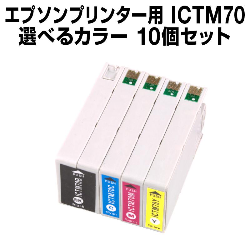 エプソンプリンター用 ICTM4CL70 10個セット(選べるカラー)【互換インクカートリッジ】【ICチップ有(残量表示機能付)】ICTM70-4CL-SET-10【メール便不可】【あす楽対応】【インキ】 インク・