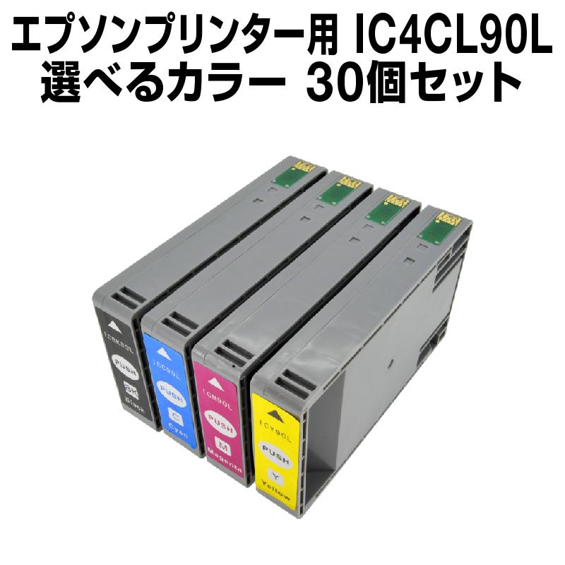 エプソンプリンター用 IC90L 30個セット(選べるカラー) 【互換インクカートリッジ】【増量】 【ICチップ有】 【メール便不可】