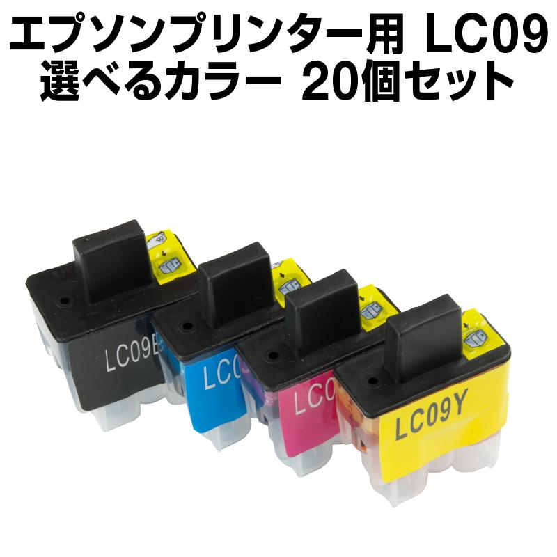 ブラザー LC09-4PK 20個セット(選べるカラー)【互換インクカートリッジ】brother LC09-4PK-SET-20【メール便不可】【あす楽対応】【インキ】 インク・カートリッジ【マラソン201405_送