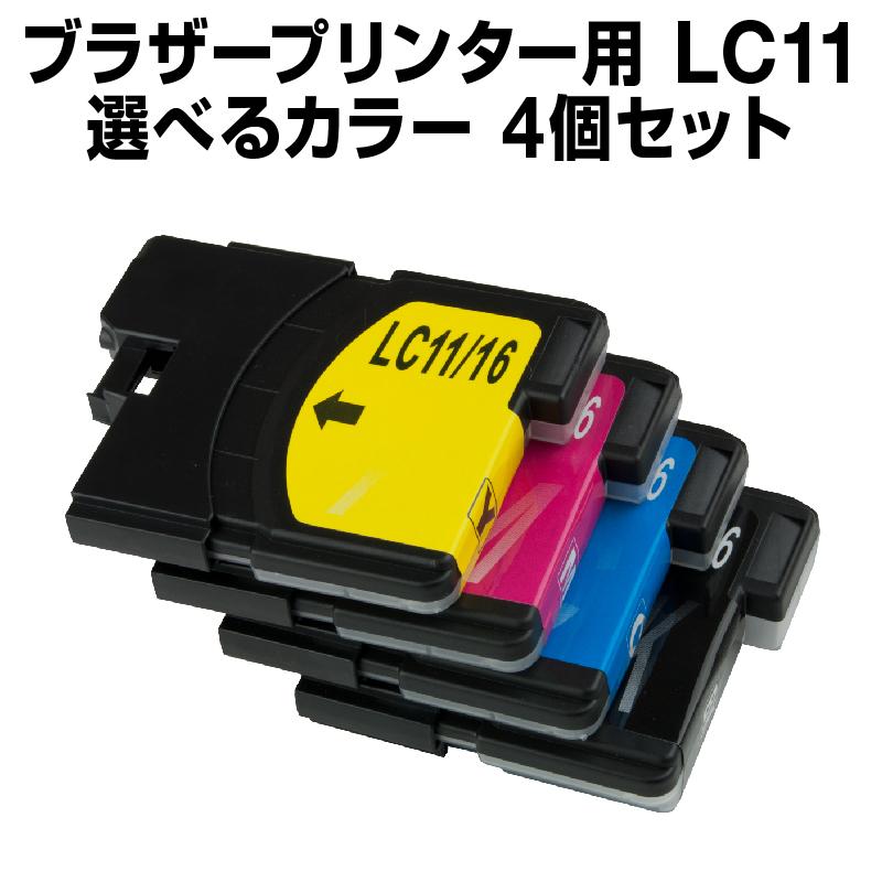 安心の1年保証 MFC-670 MFC-675 MFC-6890 MFC-695 MFC-735 MFC-930 MFC-935 MFC-J615N MFC-J700 MFC-J800 MFC-J805 MFC-J850 MFC-J855 WEB限定 LC11-4PK 4個セット LC11-4PK-SET-4 インキ カートリッジ純正 選べるカラー 純正インク ブラザー brother あす楽対応 互換インクカートリッジ 新作アイテム毎日更新 インク から乗り換え多数 MFC-J950