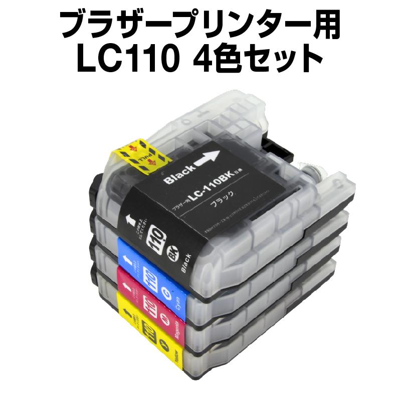 安心の1年保証 DCP-J132N 価格 交渉 送料無料 DCP-J137N DCP-J152N ブラザー LC110-4PK 4色セット ブラザー152 lc110 brother お得 互換インクカートリッジ インク ICチップ有