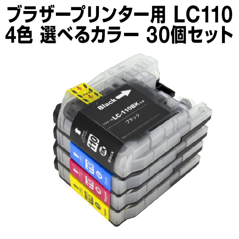 ブラザー  LC110-4PK 30個セット(選べるカラー) 【互換インクカートリッジ】 【ICチップ有】 brother 【メール便不可】