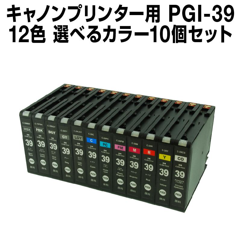 キヤノン PGI-39 10個セット【互換インクカートリッジ】Canon