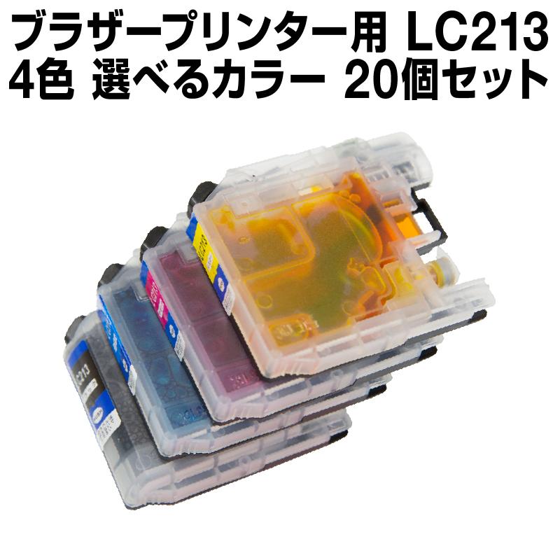 ブラザーlc213-4PK20個セット(選べるカラー)【互換インクカートリッジ】【ICチップ有】brotherlc213-4PK-SET-20【メール便不可】【インキ】 インク・カートリッジ ブラザー インク lc213