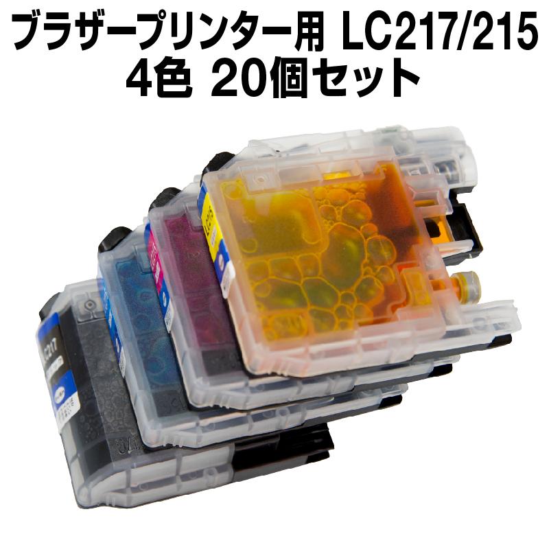 ブラザーlc217-215-4PK20個セット(選べるカラー)【増量】【互換インクカートリッジ】【ICチップ有】brotherlc217-215-4PK-SET-20【メール便不可】【インキ】 インク・カートリッジ