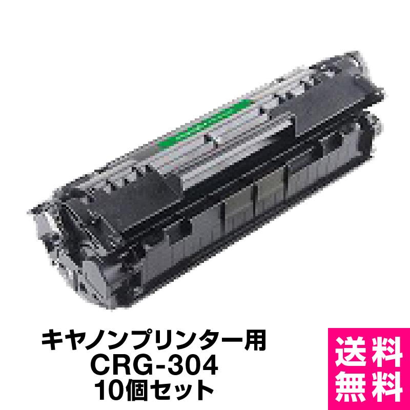 【宅配便送料無料】キヤノンプリンター用 CRG-304 ブラック 【10個セット】【互換トナー】Canon トナーカートリッジ トナー