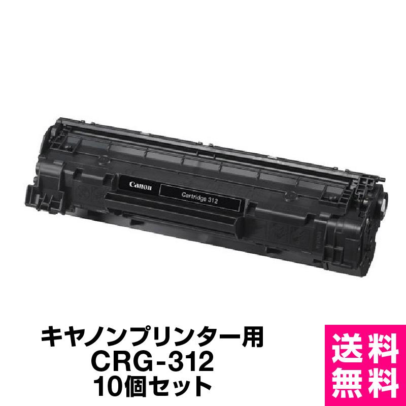 【宅配便送料無料】キヤノンプリンター用 CRG-312 ブラック 【10個セット】【互換トナー】Canon トナーカートリッジ トナー