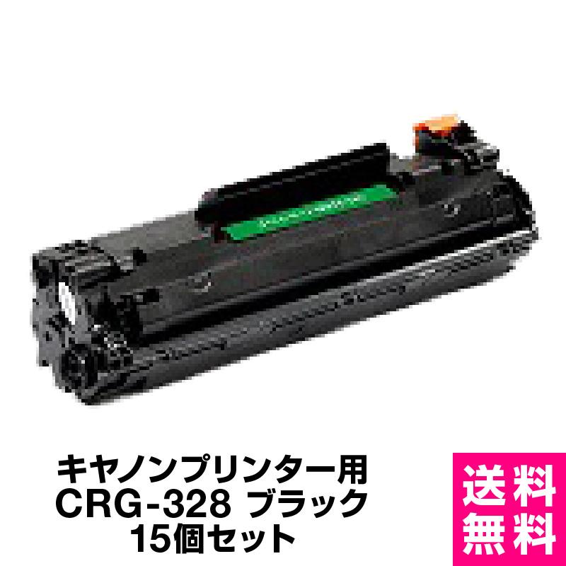 【宅配便送料無料】キヤノンプリンター用 CRG-328 ブラック 【15個セット】【互換トナー】Canon トナーカートリッジ トナー