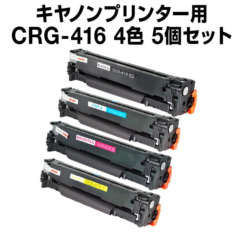 【宅配便送料無料】キヤノンプリンター用 CRG-416 4色セット【5個セット】【互換トナー】Canon トナーカートリッジ トナー
