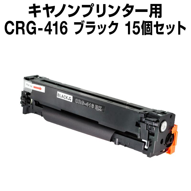【宅配便送料無料】キヤノンプリンター用 CRG-416 ブラック 【15個セット】【互換トナー】 Canon トナーカートリッジ トナー