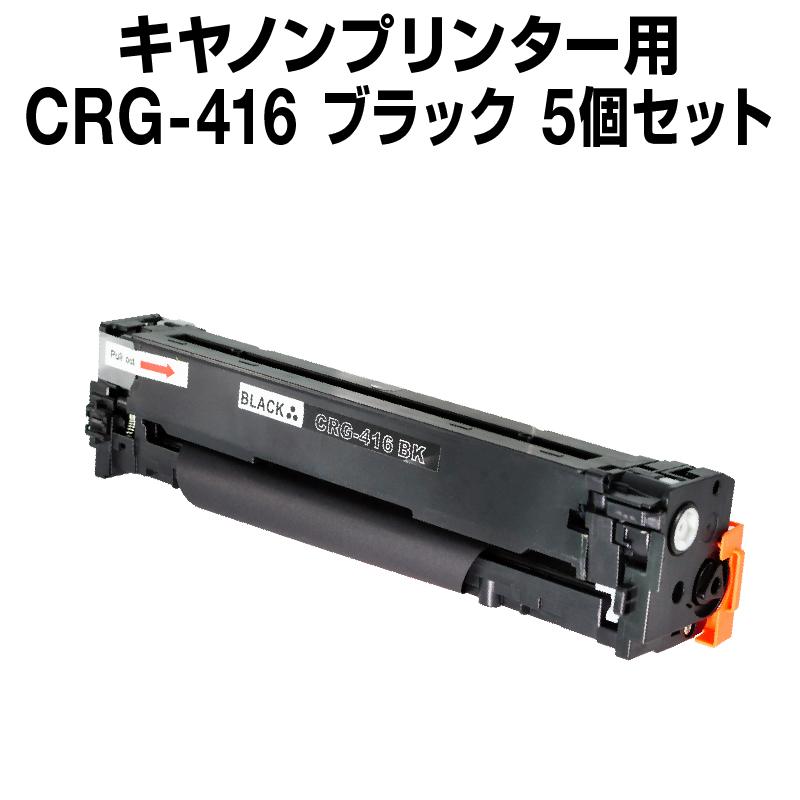 【宅配便送料無料】キヤノンプリンター用 CRG-416 ブラック 【5個セット】【互換トナー】 Canon トナーカートリッジ トナー
