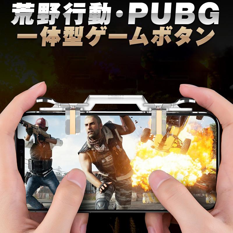 スマホコントローラ コントローラ スマホ用ゲームグリップ ゲームグリップ ゲームパッド 左右2個 荒野行動 荒野 行動 pubg トリガー ボタン エイムアシスト スマホ用 ドン勝 照準 荒野行動コントローラー ゲームコントローラー 12 スマホコントローラー mini 正規逆輸入品 Max X SE2 iPhone 新商品!新型 XS 11 XR Pro iPhone12 コントローラー ゲーミングコントローラー MAX pubgモバイルコントローラー