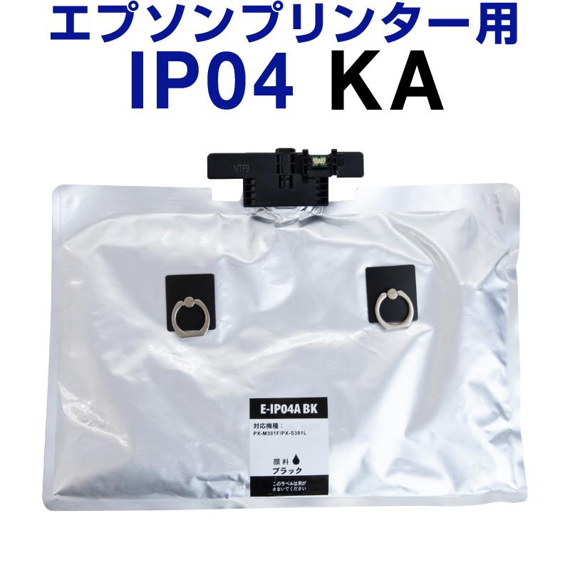 エプソンプリンター用 IP03KA ブラック【顔料】【互換インクカートリッジ】 【ICチップ有】