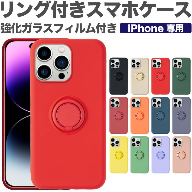 レンズカバー カメラカバー スマホリング リング一体型 カメラまで保護 12色 超薄 指紋防止 携帯カバー スマホカバー スマートホンケース カメラ レンズ 保護フィルム iPhone12 Pro Max mini iPhone 12 se ケース シリコンケース 激安通販販売 耐衝撃 7 8 リング付きケース xs iphoneケース スマホケース アイフォン pro iphone11 11 x リング iPhoneXS 第2世代 プレゼント xr 第二世代 ProMax 可愛い カバー