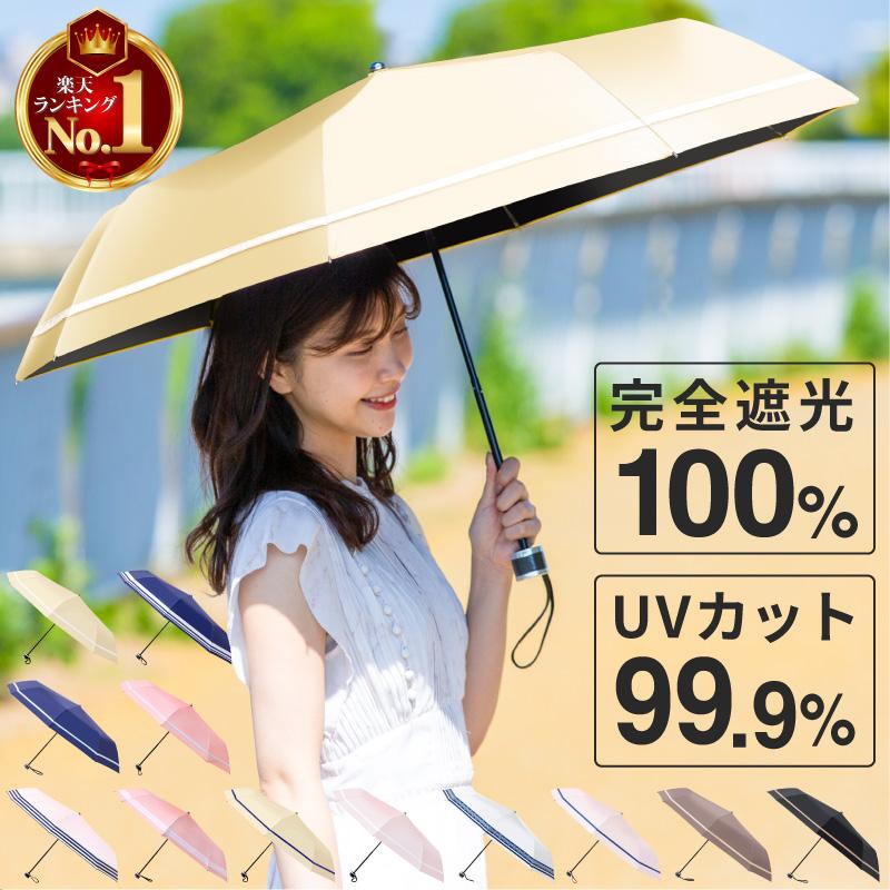REDHiLL 正規品 毎日続々入荷 男女兼用 レディース メンズ かわいい 可愛い おしゃれ 母 女性 男の日傘 男性 レディース日傘 大きい3つ折傘 新作入荷 誕生日プレゼント 撥水性 耐風性 遮熱性 頑丈完全遮光 丈夫 1位 あす楽対応可 遮蔽率99.9%以上 傘 完全遮光 軽量 UVカット率99.9% 超撥水 60cm 風にも強い 遮光率100% ワンタッチ 耐風 折りたたみ傘 日傘 UPF50+ 折り畳み傘 機能性日傘 ひんやり傘 晴雨兼用 大きい 折りたたみ日傘 耐風傘 コンパクト