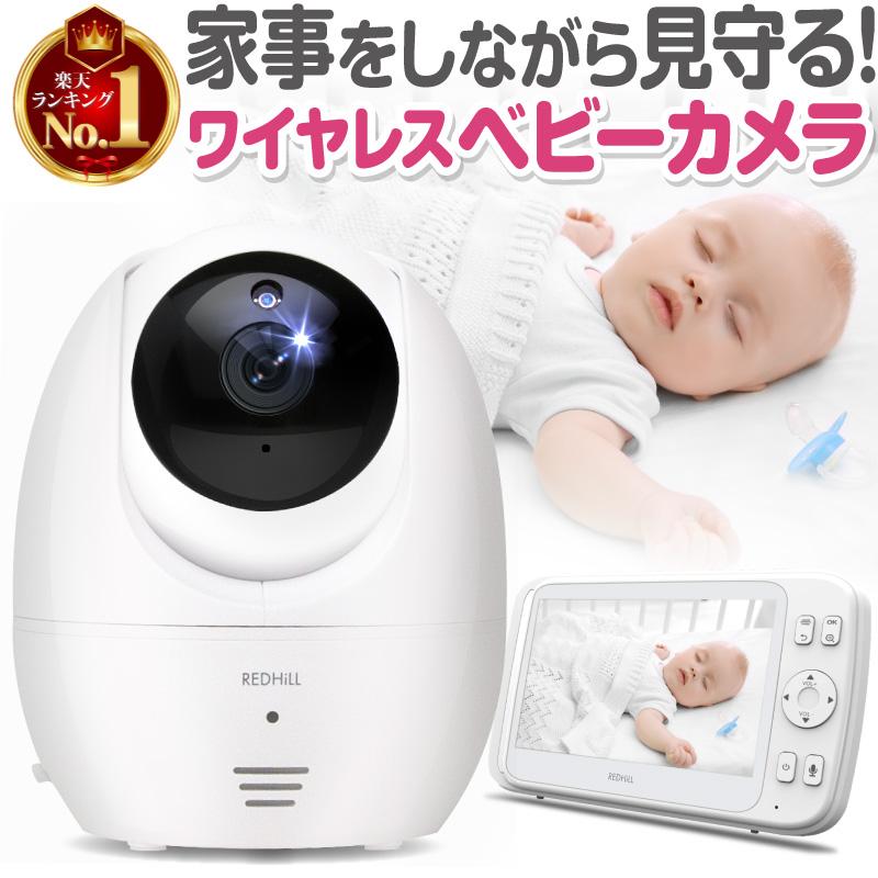 REDHill 正規品 赤ちゃんが安心して眠れる 赤ちゃんの動きを追いかける カメラの角度を調整できる 育児ママの応援 ながら育児も安心してできる 1位 ベビーモニター ベビーカメラ 発売モデル 見守りカメラ 赤ちゃん ペット 温度設定アラーム 出産祝い 小型 遠隔 無線 ナイトビジョン 遠隔操作 オートトラッキング 技適 充電式 ワイヤレス 激安価格と即納で通信販売 内祝い 暗視