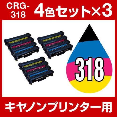 【宅配便送料無料】キヤノンプリンター用 CRG-318 4色【3個セット】【互換トナー】Canon トナーカートリッジ トナー
