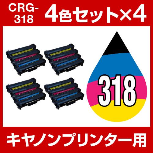 【宅配便送料無料】キヤノンプリンター用 CRG-318 4色【4個セット】【互換トナー】Canon トナーカートリッジ トナー