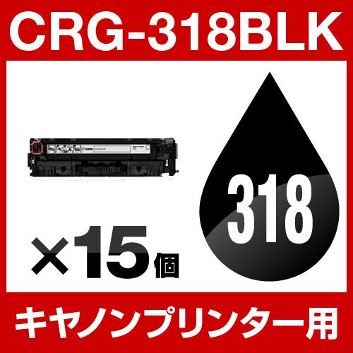 【宅配便送料無料】キヤノンプリンター用 CRG-318 ブラック 【15個セット】【互換トナー】 Canon トナーカートリッジ トナー
