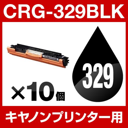 【宅配便送料無料】キヤノンプリンター用 CRG-329 ブラック 【10個セット】【互換トナー】 Canon トナーカートリッジ トナー