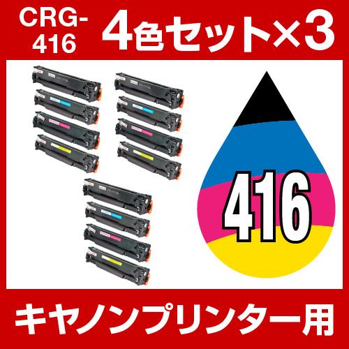 【宅配便送料無料】キヤノンプリンター用 CRG-416 4色セット【3個セット】【互換トナー】Canon トナーカートリッジ トナー