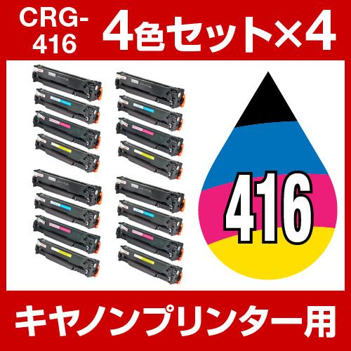 【宅配便送料無料】キヤノンプリンター用 CRG-416 4色セット【4個セット】【互換トナー】Canon トナーカートリッジ トナー