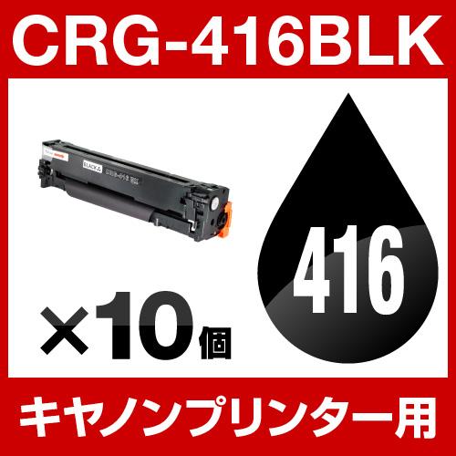 【宅配便送料無料】キヤノンプリンター用 CRG-416 ブラック 【10個セット】【互換トナー】 Canon トナーカートリッジ トナー