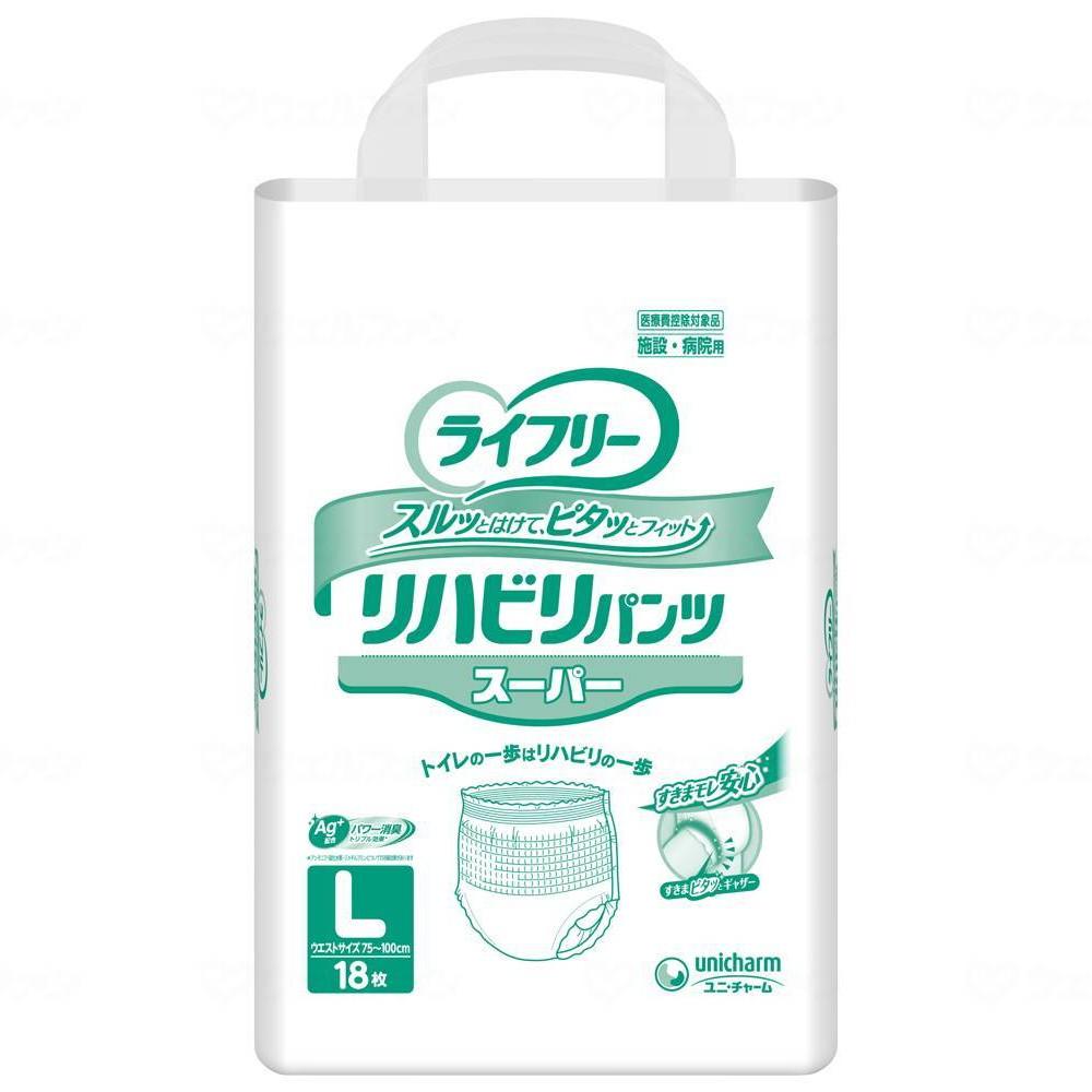 ユニ・チャーム 業務用 ライフリー リハビリパンツ スーパー 18枚×4袋 L(75-100cm) ケース販売