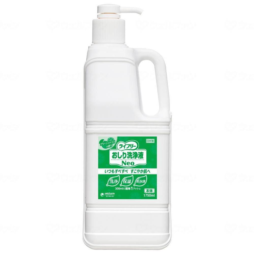ユニ・チャーム 業務用 ライフリー おしり洗浄液Neo 本体 グリーンシトラス 2本 1750ml ケース販売