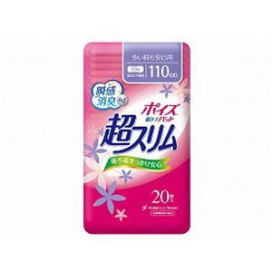 日本製紙クレシア 肌ケアパッド 超スリム 多い時も安心用 ケース 20枚×24袋 80735