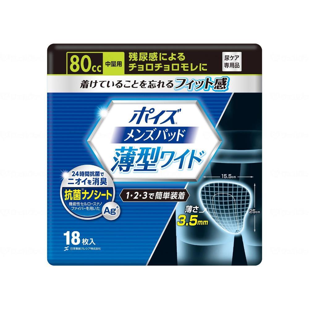 日本製紙クレシア ポイズ メンズシート 薄型ワイド 中量用 18枚×12袋 88018