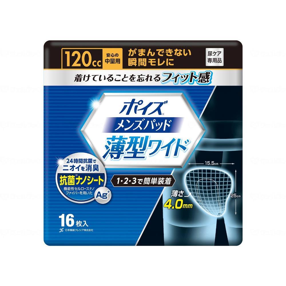 日本製紙クレシア ポイズ メンズシート 薄型ワイド 安心の中量用 16枚×12袋 88019
